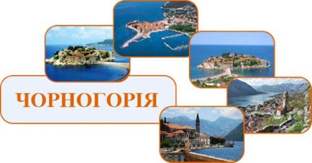 1340377390_montenegro2