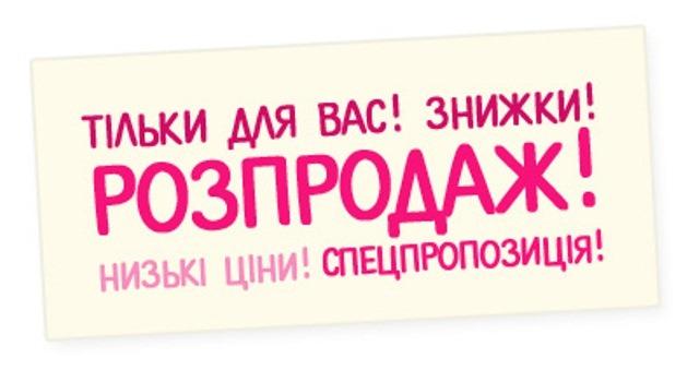 rasprodaza_ua