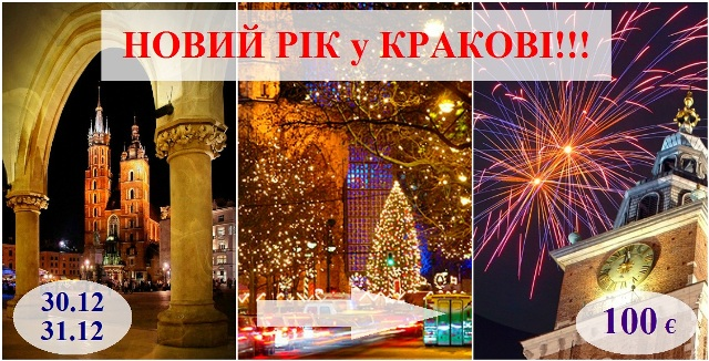 collagekrakivnewyear