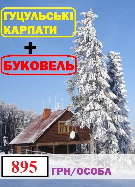 00-Zyma-hory-578x800